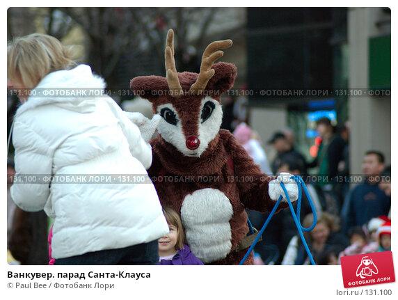 Ванкувер. парад Санта-Клауса, фото № 131100, снято 25 ноября 2007 г. (c) Paul Bee / Фотобанк Лори
