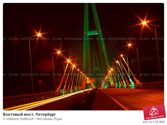 Купить «Вантовый мост, Петербург», фото № 23964, снято 22 апреля 2018 г. (c) Vladimir Fedoroff / Фотобанк Лори
