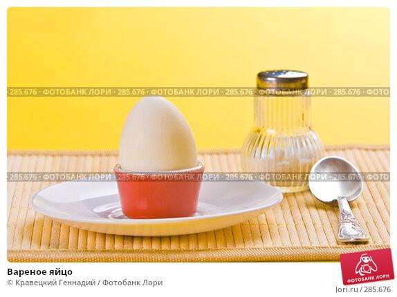 Вареное яйцо, фото № 285676, снято 15 июля 2005 г. (c) Кравецкий Геннадий / Фотобанк Лори