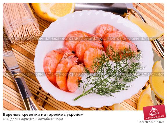 Креветки с укропом и лимоном
