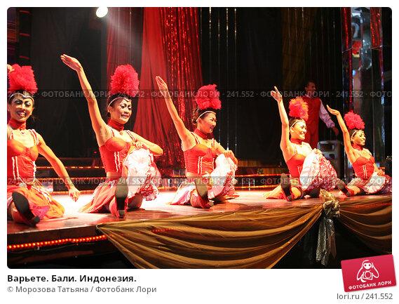 Варьете. Бали. Индонезия., фото № 241552, снято 26 февраля 2008 г. (c) Морозова Татьяна / Фотобанк Лори