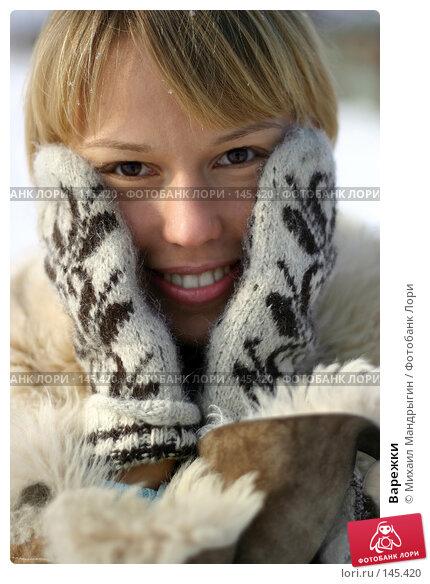 Варежки, фото № 145420, снято 21 февраля 2006 г. (c) Михаил Мандрыгин / Фотобанк Лори