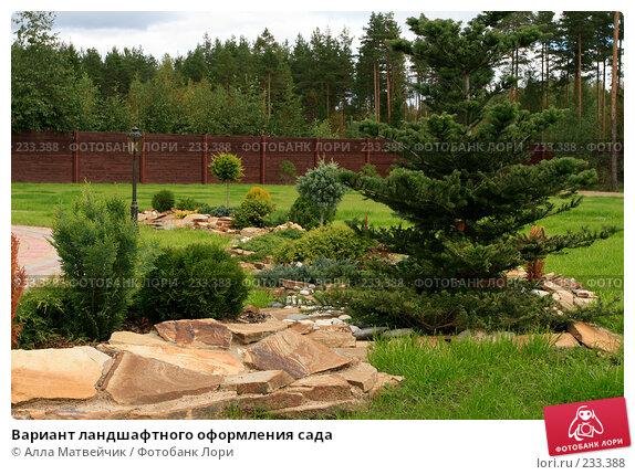 Вариант ландшафтного оформления сада, фото № 233388, снято 8 сентября 2007 г. (c) Алла Матвейчик / Фотобанк Лори