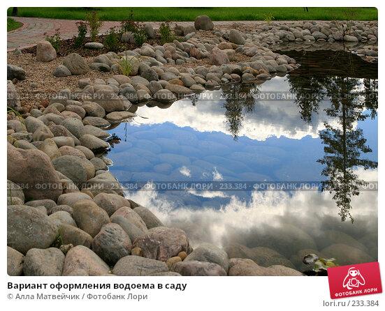 Вариант оформления водоема в саду, фото № 233384, снято 8 сентября 2007 г. (c) Алла Матвейчик / Фотобанк Лори