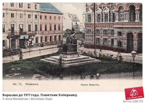 Варшава до 1917 года. Памятник Копернику., фото № 220172, снято 25 января 2017 г. (c) Алла Матвейчик / Фотобанк Лори
