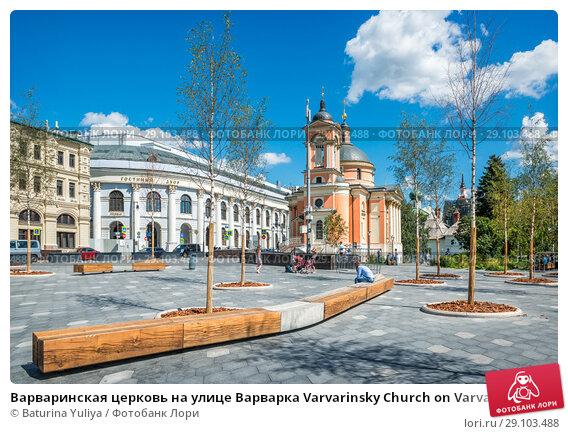Купить «Варваринская церковь на улице Варварка Varvarinsky Church on Varvarka Street», фото № 29103488, снято 14 августа 2018 г. (c) Baturina Yuliya / Фотобанк Лори