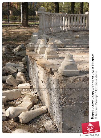 Варварское разрушение ограды в парке, фото № 304556, снято 29 апреля 2008 г. (c) Татьяна Макотра / Фотобанк Лори