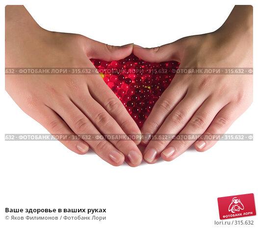 Ваше здоровье в ваших руках, фото № 315632, снято 8 июня 2008 г. (c) Яков Филимонов / Фотобанк Лори