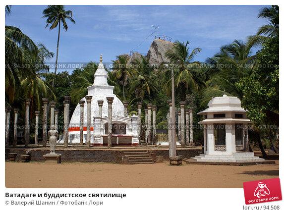 Купить «Ватадаге и буддистское святилище», фото № 94508, снято 29 мая 2007 г. (c) Валерий Шанин / Фотобанк Лори