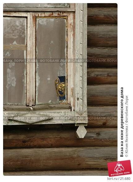 Ваза на окне деревенского дома, фото № 21680, снято 11 августа 2006 г. (c) Юлия Яковлева / Фотобанк Лори