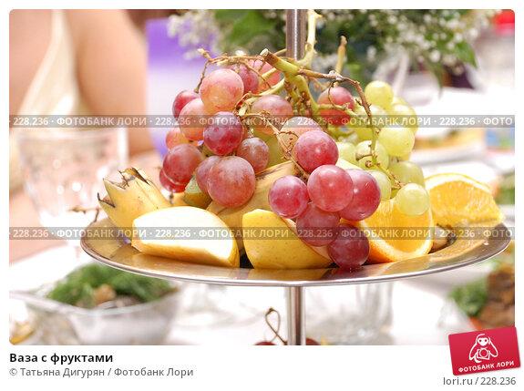 Купить «Ваза с фруктами», фото № 228236, снято 15 марта 2008 г. (c) Татьяна Дигурян / Фотобанк Лори