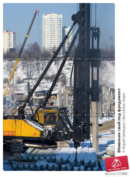 Вбивание свай под фундамент, фото № 17800, снято 8 февраля 2007 г. (c) Юрий Синицын / Фотобанк Лори