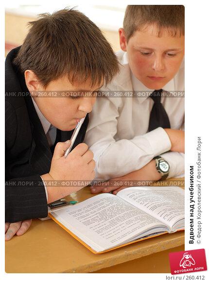 Вдвоем над учебником, фото № 260412, снято 23 апреля 2008 г. (c) Федор Королевский / Фотобанк Лори