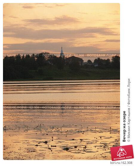 Вечер на озере, эксклюзивное фото № 62308, снято 30 июля 2005 г. (c) Михаил Карташов / Фотобанк Лори