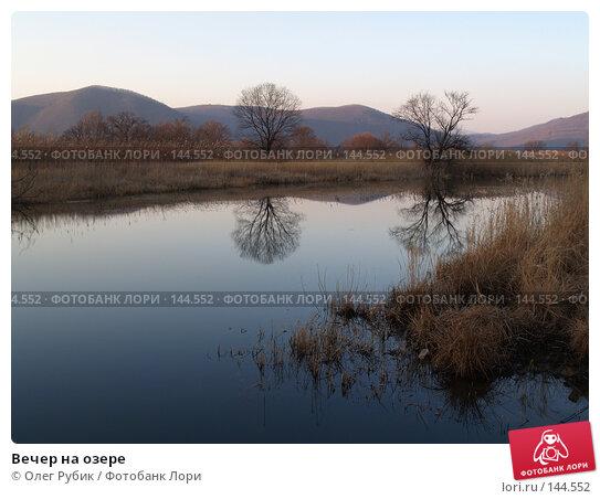 Вечер на озере, фото № 144552, снято 6 ноября 2007 г. (c) Олег Рубик / Фотобанк Лори