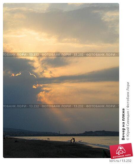 Купить «Вечер на пляже», фото № 13232, снято 18 сентября 2006 г. (c) Юрий Синицын / Фотобанк Лори