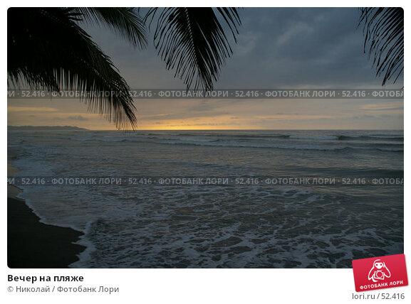 Купить «Вечер на пляже», фото № 52416, снято 8 марта 2007 г. (c) Николай / Фотобанк Лори