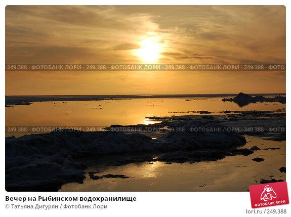 Вечер на Рыбинском водохранилище, фото № 249388, снято 12 апреля 2008 г. (c) Татьяна Дигурян / Фотобанк Лори