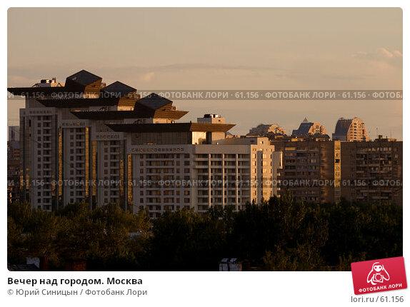 Купить «Вечер над городом. Москва», фото № 61156, снято 1 июля 2007 г. (c) Юрий Синицын / Фотобанк Лори
