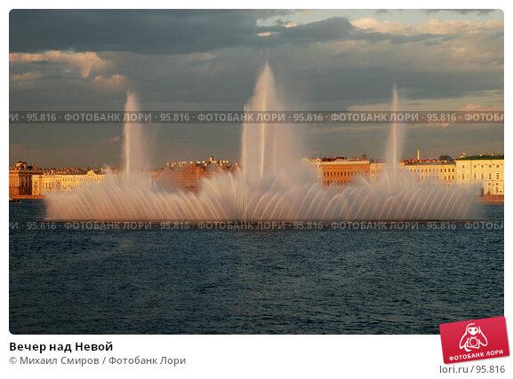 Купить «Вечер над Невой», фото № 95816, снято 6 июня 2007 г. (c) Михаил Смиров / Фотобанк Лори