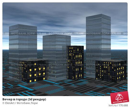Вечер в городе (3d рендер), иллюстрация № 170688 (c) ElenArt / Фотобанк Лори