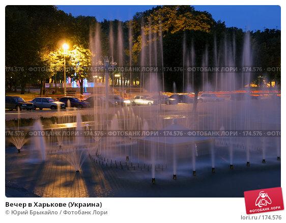 Купить «Вечер в Харькове (Украина)», фото № 174576, снято 1 августа 2007 г. (c) Юрий Брыкайло / Фотобанк Лори