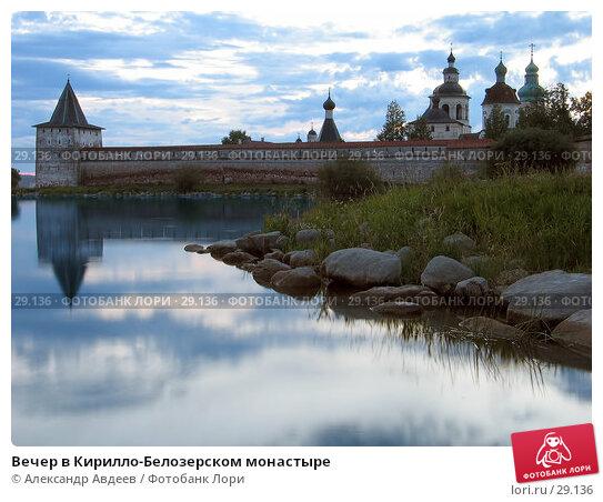 Вечер в Кирилло-Белозерском монастыре, фото № 29136, снято 25 июля 2006 г. (c) Александр Авдеев / Фотобанк Лори