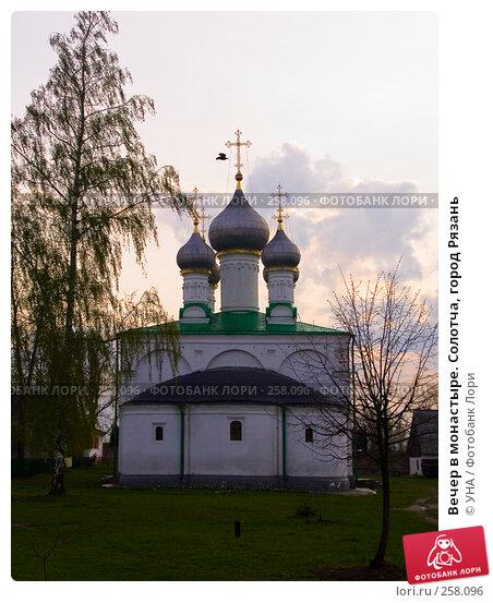 Купить «Вечер в монастыре. Солотча, город Рязань», фото № 258096, снято 19 апреля 2008 г. (c) УНА / Фотобанк Лори