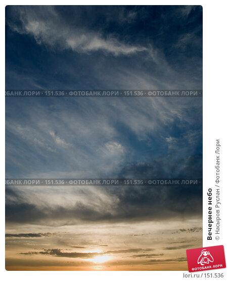 Купить «Вечернее небо», фото № 151536, снято 31 августа 2007 г. (c) Насыров Руслан / Фотобанк Лори