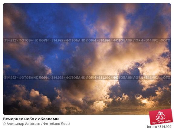 Вечернее небо с облаками, эксклюзивное фото № 314992, снято 15 мая 2007 г. (c) Александр Алексеев / Фотобанк Лори