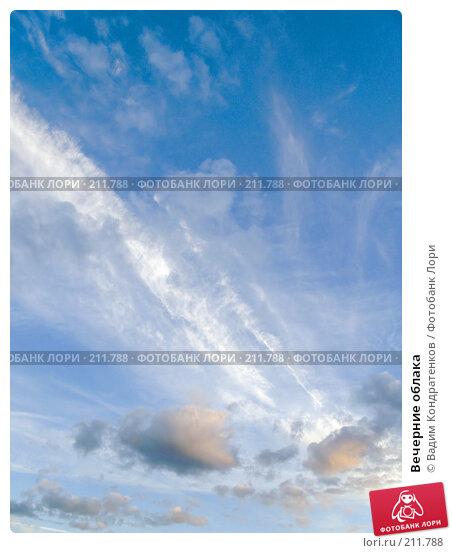 Вечерние облака, фото № 211788, снято 24 марта 2017 г. (c) Вадим Кондратенков / Фотобанк Лори