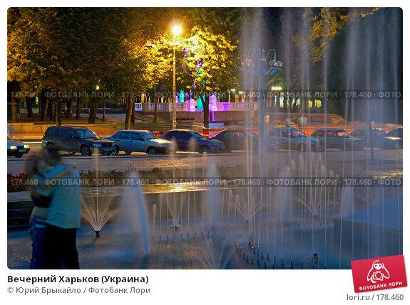 Вечерний Харьков (Украина), фото № 178460, снято 1 августа 2007 г. (c) Юрий Брыкайло / Фотобанк Лори