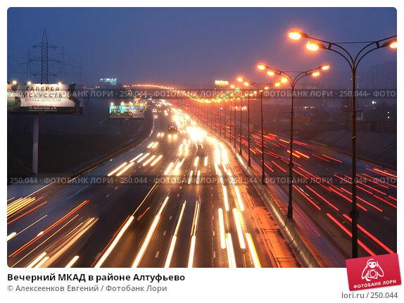 Вечерний МКАД в районе Алтуфьево, фото № 250044, снято 12 марта 2008 г. (c) Алексеенков Евгений / Фотобанк Лори