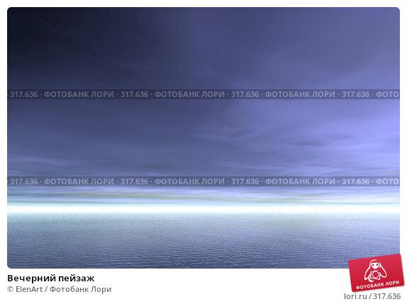 Вечерний пейзаж, иллюстрация № 317636 (c) ElenArt / Фотобанк Лори