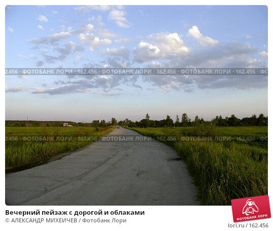 Купить «Вечерний пейзаж с дорогой и облаками», фото № 162456, снято 20 июня 2006 г. (c) АЛЕКСАНДР МИХЕИЧЕВ / Фотобанк Лори