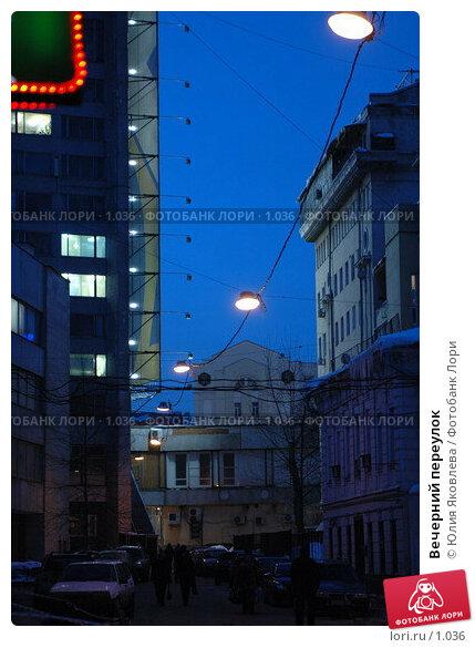 Купить «Вечерний переулок», фото № 1036, снято 1 марта 2006 г. (c) Юлия Яковлева / Фотобанк Лори