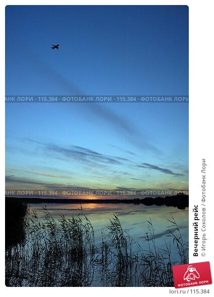 Купить «Вечерний рейс», фото № 115384, снято 22 ноября 2017 г. (c) Игорь Соколов / Фотобанк Лори