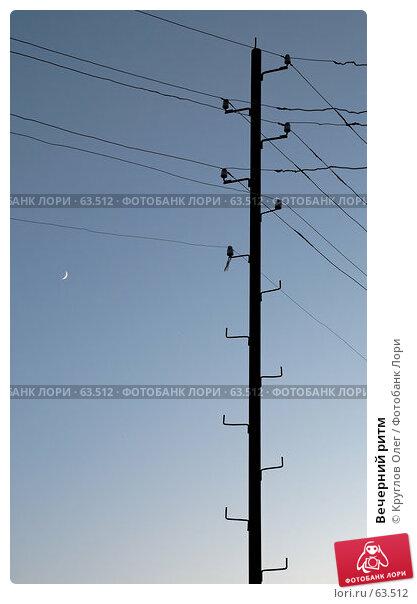 Вечерний ритм, фото № 63512, снято 20 мая 2007 г. (c) Круглов Олег / Фотобанк Лори