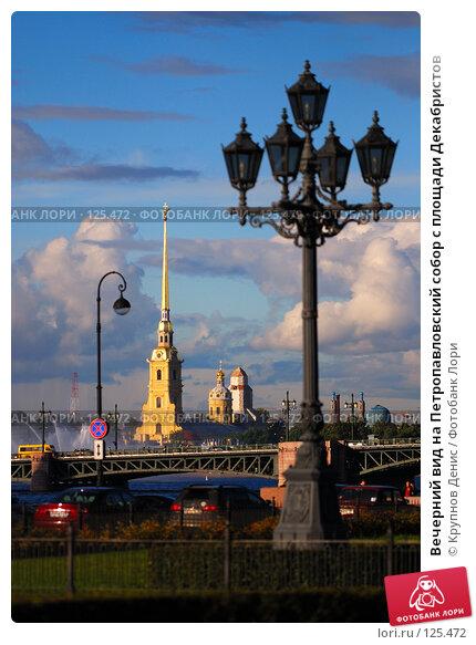 Вечерний вид на Петропавловский собор с площади Декабристов, фото № 125472, снято 30 июля 2007 г. (c) Крупнов Денис / Фотобанк Лори
