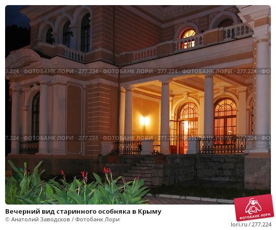 Вечерний вид старинного особняка в Крыму, фото № 277224, снято 6 сентября 2006 г. (c) Анатолий Заводсков / Фотобанк Лори