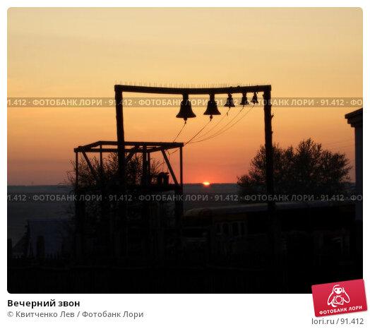 Вечерний звон, фото № 91412, снято 21 сентября 2006 г. (c) Квитченко Лев / Фотобанк Лори