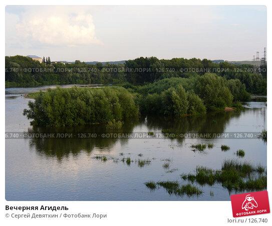 Вечерняя Агидель, фото № 126740, снято 28 июля 2007 г. (c) Сергей Девяткин / Фотобанк Лори