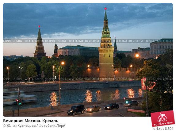 Вечерняя Москва. Кремль, фото № 8504, снято 22 июля 2017 г. (c) Юлия Кузнецова / Фотобанк Лори