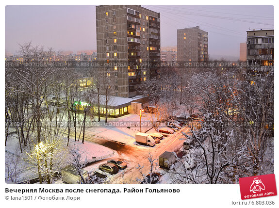 Купить «Вечерняя Москва после снегопада. Район Гольяново», эксклюзивное фото № 6803036, снято 11 декабря 2014 г. (c) lana1501 / Фотобанк Лори