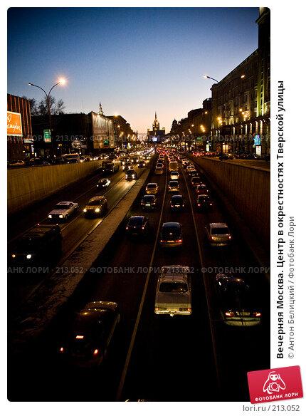 Вечерняя Москва. Центр в окрестностях Тверской улицы, фото № 213052, снято 21 февраля 2008 г. (c) Антон Белицкий / Фотобанк Лори