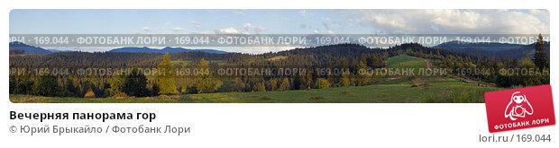 Вечерняя панорама гор, фото № 169044, снято 23 сентября 2017 г. (c) Юрий Брыкайло / Фотобанк Лори