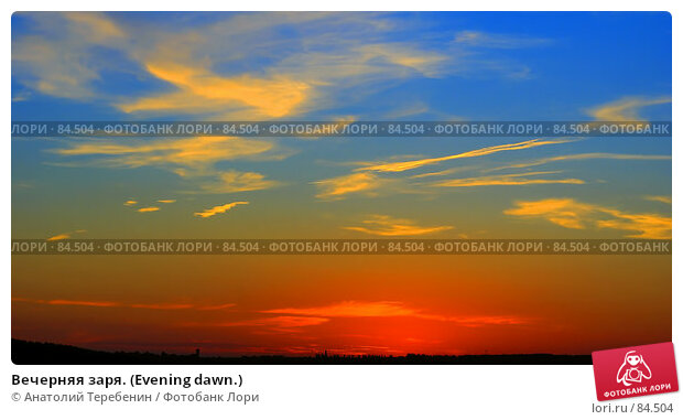 Вечерняя заря. (Evening dawn.), фото № 84504, снято 24 марта 2017 г. (c) Анатолий Теребенин / Фотобанк Лори