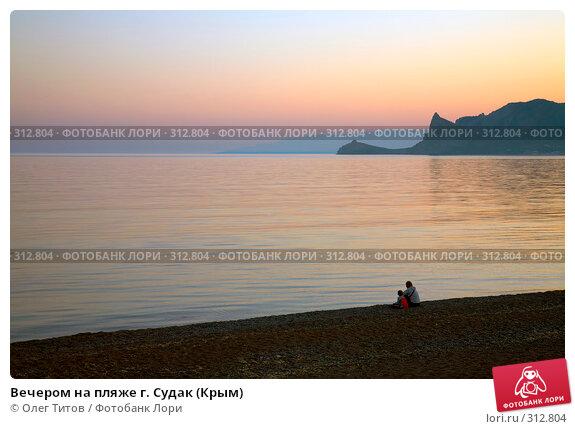 Вечером на пляже г. Судак (Крым), фото № 312804, снято 18 мая 2008 г. (c) Олег Титов / Фотобанк Лори