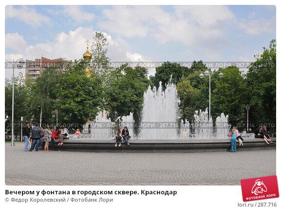 Вечером у фонтана в городском сквере. Краснодар, фото № 287716, снято 15 мая 2008 г. (c) Федор Королевский / Фотобанк Лори