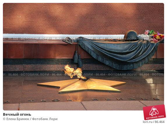 Вечный огонь, фото № 86464, снято 31 августа 2007 г. (c) Елена Бринюк / Фотобанк Лори